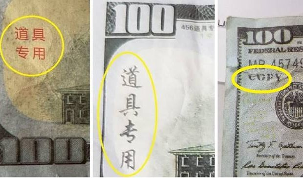Counterfeit Currency